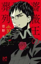 薔薇王の葬列の10巻を無料試し読みするならこちら!