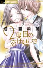 2度目の恋は嘘つきの5巻を無料で電子書籍でゲットする技!