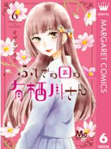 ふしぎの国の有栖川さんの6巻を無料試し読みするならこちら!
