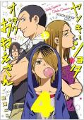 ヤンキーショタとオタクおねえさんの4巻を無料で電子書籍でゲットする技!