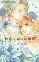 角倉夫婦の結婚観の1巻を無料試し読みするならこちら!