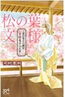 松の葉文様の1巻を無料で安全に読む方法!
