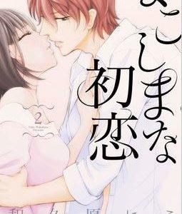よこしまな初恋の2巻を無料試し読みするならこちら!