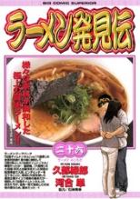 ラーメン発見伝の26巻を電子書籍で無料でダウンロードする方法!
