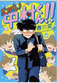 ガンバレ!中村くん!!の1巻を電子書籍で無料でダウンロードする方法!