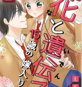 花と遺伝子-15歳の嫁入り!?の2巻を無料で電子書籍でゲットする技!