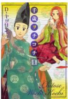 千歳ヲチコチの8巻を無料で安全に読む方法!