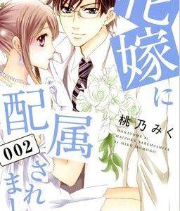 花嫁に配属されましたの2巻を無料試し読みするならこちら!