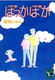 ぽっかぽかの19巻を無料で電子書籍でゲットする技!