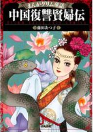 まんがグリム童話 中国復讐賢婦伝の1巻をrarやZIPより安全に手に入れる方法