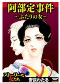 阿部定事件~ふたりの女~の1巻を無料の電子書籍でダウンロードする方法はこれ!