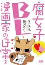 無料でシカとして~腐女子BL漫画家の日常~の2巻をスマホで安全に読む方法!