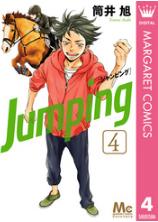 Jumping[ジャンピング]の4巻を無料で電子書籍でゲットする技!