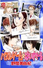 新パズルゲーム☆はいすくーるの6巻をZIPやrarより無料で安全にゲットする方法!