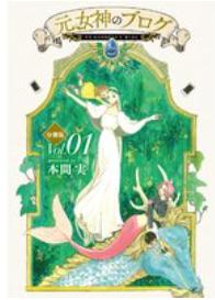 元女神のブログ 分冊版の8巻を無料で電子書籍でゲットする技!