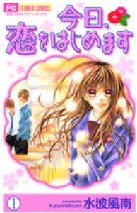 今日、恋をはじめますの15巻を無料試し読みするならこちら!