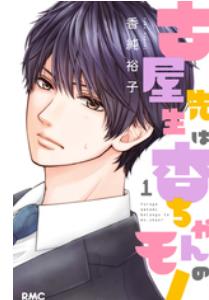 古屋先生は杏ちゃんのモノの6巻を無料試し読みするならこちら!