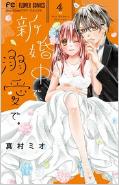 新婚中で、溺愛で。の4巻を無料試し読みするならこちら!