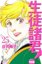 生徒諸君! 教師編の25巻を無料試し読みするならこちら!