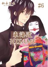 無料で東海道HISAMEの6巻をスマホで安全に読む方法!