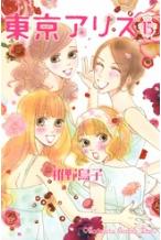 東京アリスの15巻を無料で電子書籍でゲットする技!