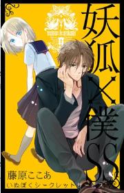 妖狐×僕SS の9巻を無料試し読みするならこちら!