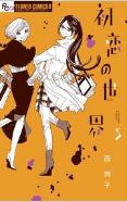 初恋の世界の5巻を無料で電子書籍でゲットする技!