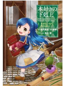 本好きの下剋上の7巻を無料試し読みするならこちら!