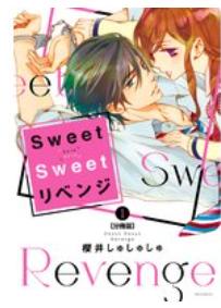 Sweet Sweet リベンジの4巻を無料試し読みするならこちら!
