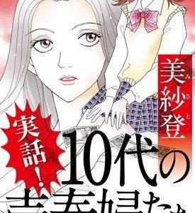 実話! 10代の売春婦たちの1巻を無料で電子書籍でゲットする技!