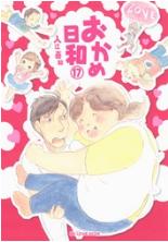おかめ日和の17巻を無料で電子書籍でゲットする技!