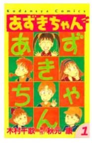 あずきちゃんの5巻を無料試し読みするならこちら!