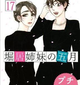 堀居姉妹の五月 プチキスの17巻を無料で電子書籍でゲットする技!