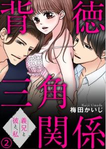 背徳三角関係~義兄と彼と、私の2巻を無料の電子書籍でダウンロードする方法はこれ!