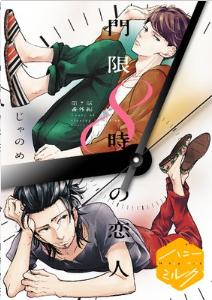 門限8時の恋人 分冊版の7巻をスマホで安全に読む方法!