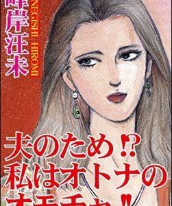 夫のため!?私はオトナのオモチャ!!の1巻を無料で安全に読む方法!