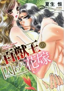 百獣王の囚われ花嫁の1巻をスマホで安全に読む方法!