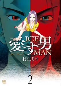 愛す男 ICEMANの2巻を無料の電子書籍でダウンロードする方法はこれ!