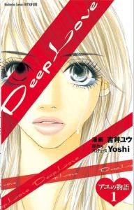 Deep Love アユの物語の1巻を無料試し読みするならこちら!
