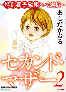 セカンド・マザー~特別養子縁組という選択~の2巻を電子書籍で無料でダウンロードする方法!