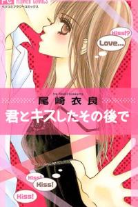 君とキスしたその後での1巻を無料で電子書籍でゲットする技!