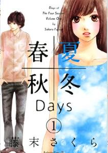 春夏秋冬Daysの1巻を無料試し読みするならこちら!