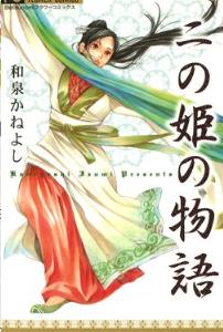 二の姫の物語の1巻を無料試し読みするならこちら!