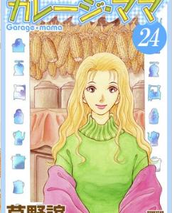 ガレージ・ママ(分冊版)の24巻を無料試し読みするならこちら!