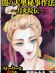 闇の大奥秘事作法~月光院伝~の1巻を無料で電子書籍でゲットする技!