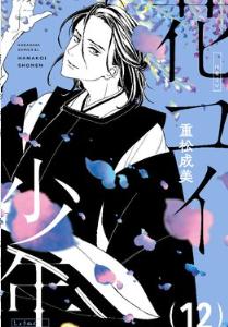 花コイ少年 分冊版の12巻を無料で電子書籍でゲットする技!