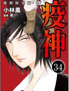 強制除霊師・斎(分冊版)の34巻を無料で電子書籍でゲットする技!