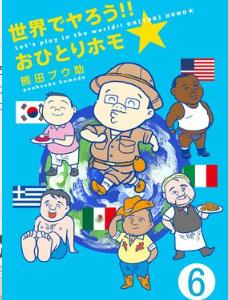 世界でヤろう!!おひとりホモ☆(分冊版)の6巻を無料で電子書籍でゲットする技!