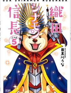 織田シナモン信長の5巻を無料で電子書籍でゲットする技!